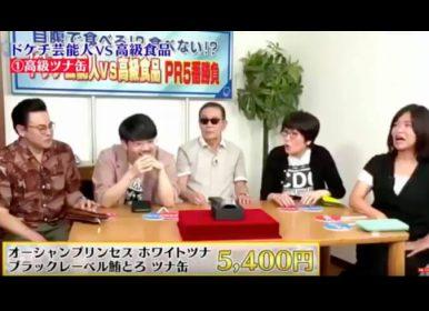 2019年8月23日放送「タモリ倶楽部」