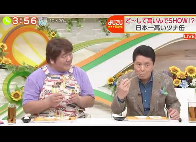8月26日放送「よじごじDays」