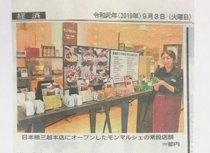 静岡新聞で紹介されました