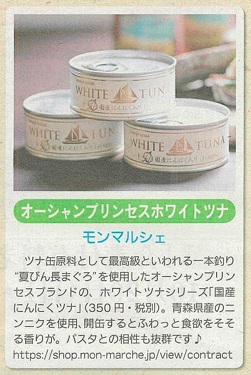 静岡リビング新聞