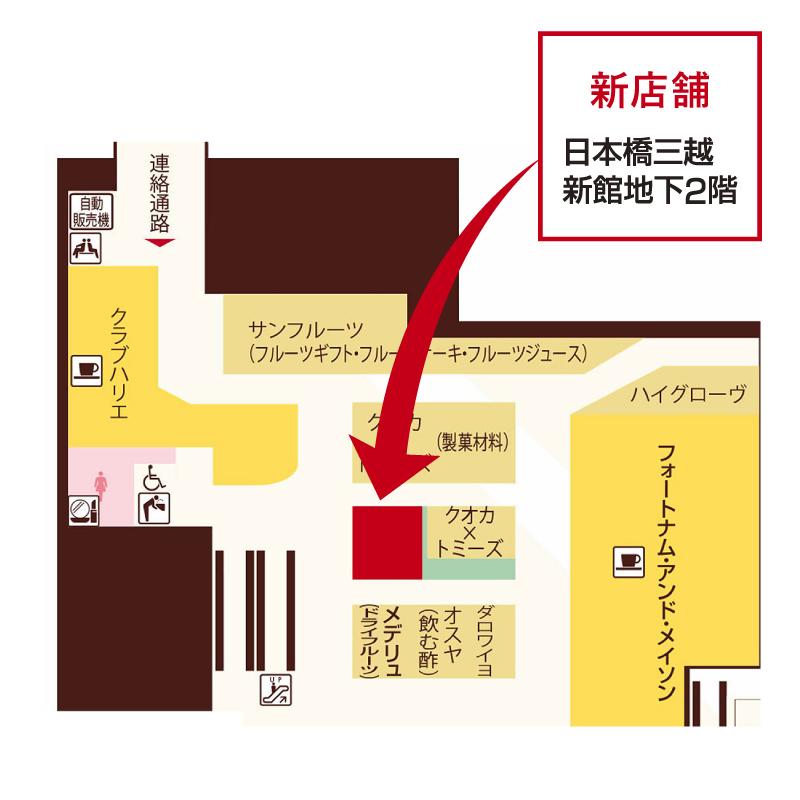モンマルシェ日本橋三越店フロアマップ